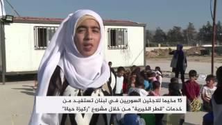 قطر الخيرية تدعم 15 مخيما للاجئين السوريين بلبنان