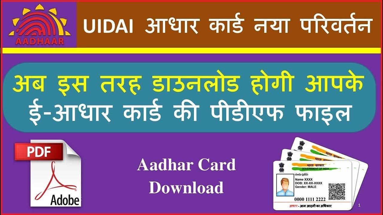 आधार कार्ड डाउनलोड