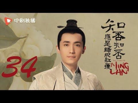 知否知否应是绿肥红瘦【未删减】34(赵丽颖、冯绍峰、朱一龙 领衔主演)