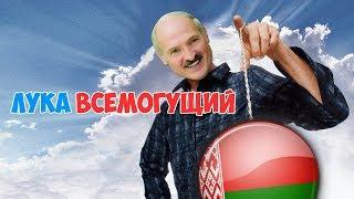 Александр Лукашенко / Брюс Всемогущий. Пародия.