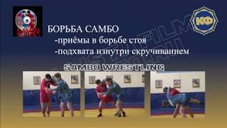 Техника борьбы самбо. Подхват изнутри скручиваниемю kfvideo.ru