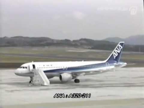 [chronicle dom-1] Okayama airport 1991