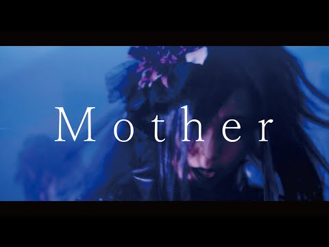矢島舞依 『Mother』 MV(Full Ver.)