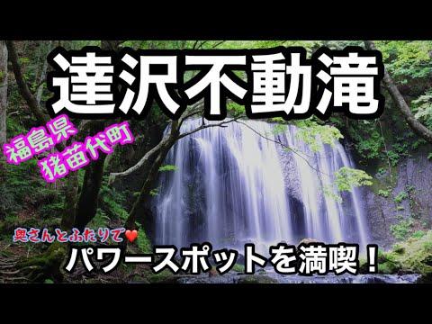 パワー 福島 スポット 県