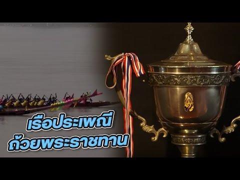 ขอนแก่นประเดิมเก็บชัยชนะฟุตบอลภูพานฯ - วันที่ 20 Dec 2016 Part 2/10
