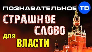 Самое страшное слово для российской власти (Познавательное ТВ, Артём Войтенков)
