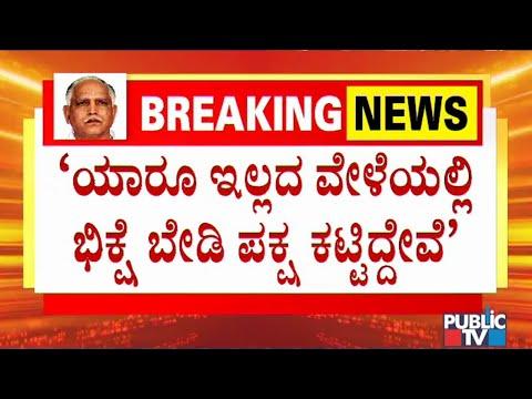 ಭಿಕ್ಷೆ ಬೇಡಿ ಪಕ್ಷ ಕಟ್ಟಿದ್ದೇವೆ..! SA Ramdas Unhappy For Not Getting Minister Post