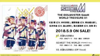 THE IDOLM@STER SideM WORLD TRE@SURE 01 試聴動画