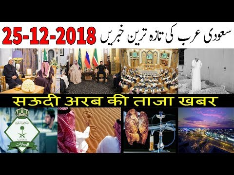 Saudi Arabia Latest News | 25-12-2018 | King Salman Receives Saudi Health Officials | AUN