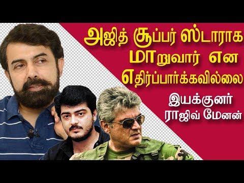 rajiv menon on thala ajith, ar rahman, mani ratnam  | tamil news | Tamil news today | redpix