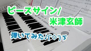 アニメ、僕のヒーローアカデミア主題歌「ピースサイン✌」弾いてみました...