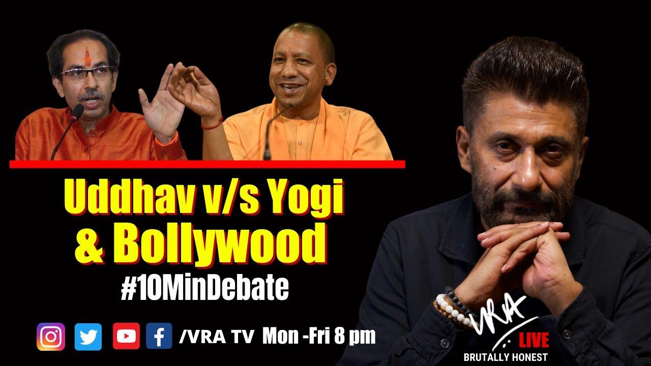 Uddhav v/s Yogi & Bollywood|  #10MinDebate | Vivek Ranjan Agnihotri | Vishal Chaturvedi