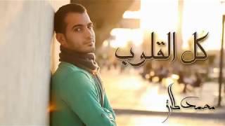 [1.57 MB] محمد طارق (NASHID) Muhammad Tarek