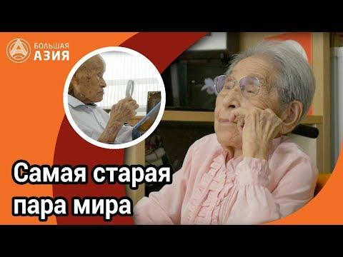 Самая старая пара мира раскрыла свой секрет