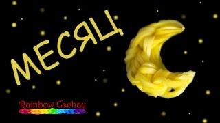 Плетение Месяца из резинок Rainbow Loom Bands. cachay.video Плетение из резинок.