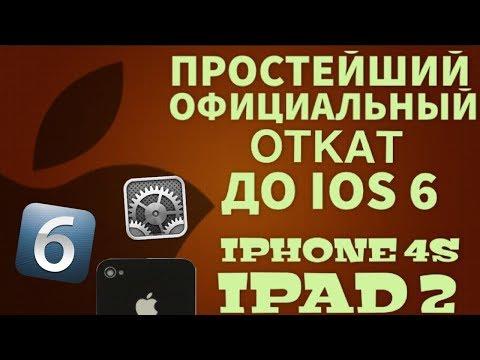 Как откатить iphone 4s на ios 6