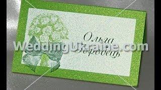 Банкетные гостевые карточки