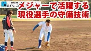 守備練習メニューと上達法を全て盛り込んだ川﨑宗則監修の「実践野球守備マスタープロジェクト」 thumbnail