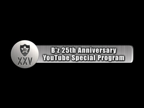 B'z 25th Anniversary YouTube Special Program