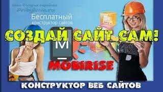 Конструктор сайтов на русском - Создай сайт бесплатно, просто и быстро!