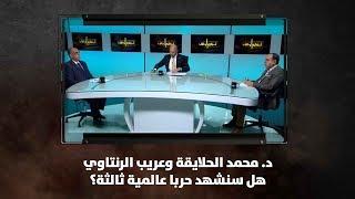 د. محمد الحلايقة وعريب الرنتاوي - هل سنشهد حربا عالمية ثالثة؟