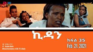 ኪዳን - ተኸታታሊት ፊልም  - ክፋል 35 - Kidan (Part 35), Eri-TV Drama Series, February 21, 2021