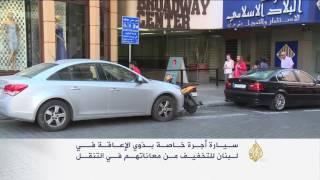 سيارة أجرة خاصة بذوي الإعاقة في لبنان