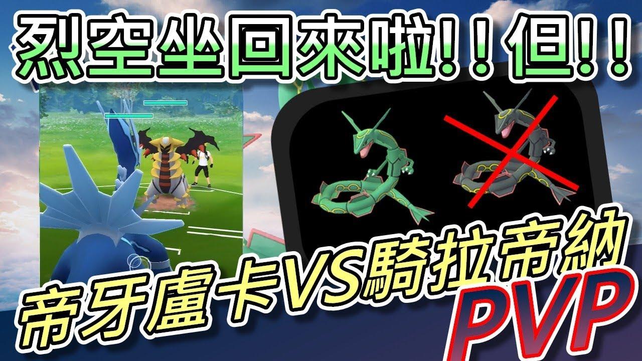 【精靈寶可夢GO】POKEMON GO|烈空坐回來啦!但~沒黑色的!帝牙盧卡VS騎拉帝納誰勝誰負? - YouTube