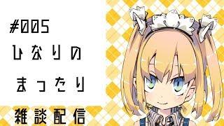 [LIVE] #005 【理原ひなり】ひなりのまったり雑談配信【VTuber】