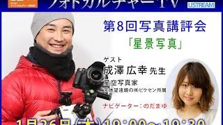 フォトカルチャーTV開局記念‼︎第8回写真講評レッスン(ゲスト/成澤広幸さん)