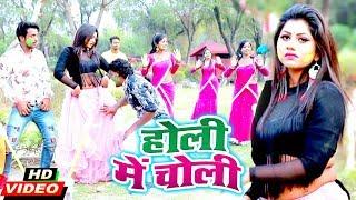 2020 का सुपरहिट होली #वीडियो गीत | Holi Me Choli | Deepak Danger, Ziddi Khesari | Bhojpuri Holi Song