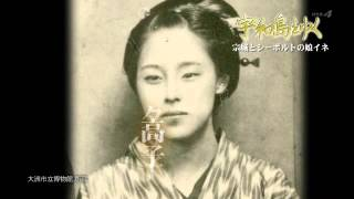 2015年9月26日に南海放送で放送された「伊達400年 宇和島をゆく」の第六...