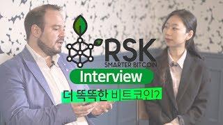 비트코인 스마트컨트랙! RSK 루트코인 인터뷰 Diego Interview! [Block Info_블록인포]