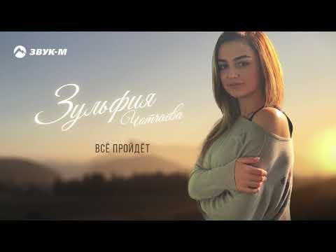 Зульфия Чотчаева - Все пройдет   Премьера трека 2020