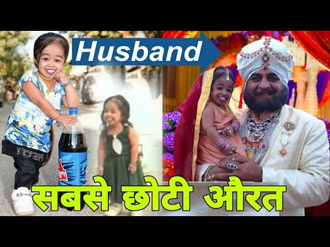 Jyoti Amge World Smallest Girl Lifestyle | Jyoti Amge Husband