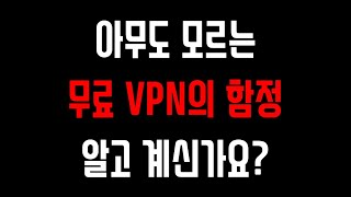 무료 VPN 다운 절대 하면 안되는 이유 TOP3 (유…