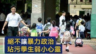 开学在即 香港各界呼吁维护校园环境 不应将政治凌驾教育之上 | CCTV