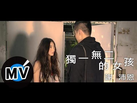 Aggie 謝沛恩 - 獨一無二的女孩 (官方完整版MV)