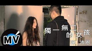 謝沛恩 Aggie Hsieh - 獨一無二的女孩 (官方版MV)