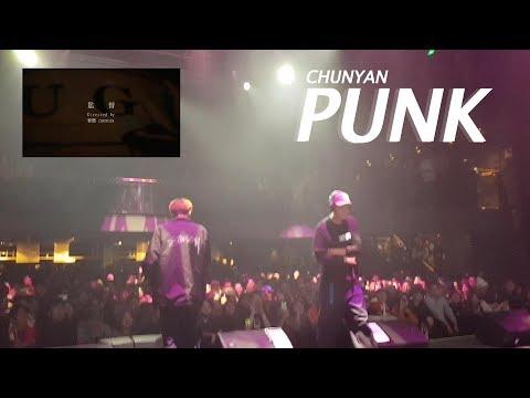 春艷 CHUNYAN - PUNK Live @ 上海 摩登天空 Modernsky Lab  (KAO!Inc World Tour ShangHai Station)