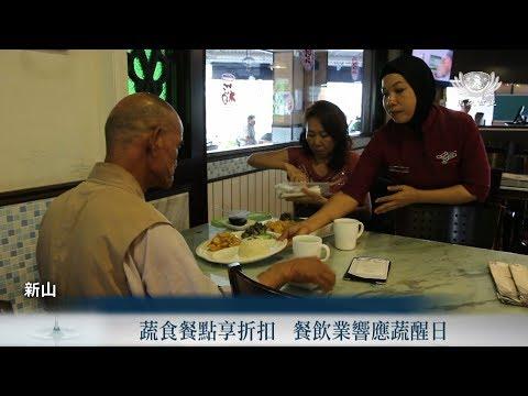 【Net News】20190111 古文茶餐廳推廣蔬食為期一個月