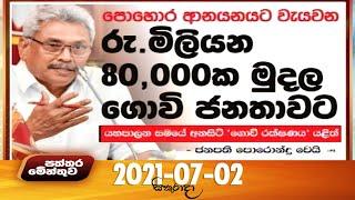 Paththaramenthuwa - (2021-07-02) | ITN Thumbnail
