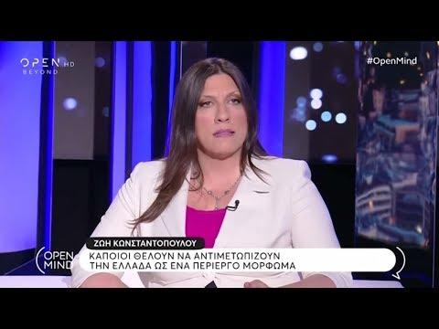 Ζωή Κωνσταντοπούλου: Ο ελληνικός λαός υπέστη εκβιασμό από τους δανειστές - Open Mind | OPEN TV
