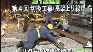 南武線(稲田堤~府中本町間)連続立体交差事業 全線高架化までの記録