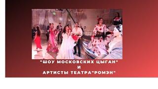 Цыганская свадьба Азы Петренко Поздравление от группы «Шоу Московских Цыган» и Актёров театр «Ромэн»