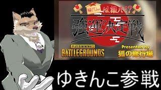 [LIVE] 【PUBG】福VTuberは誰だ!?~強運決定戦 ゆきんこ視点~【VTuber】