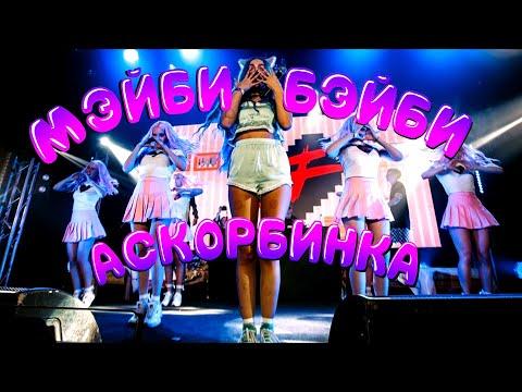 ФРЕНДЗОНА / МЭЙБИ БЭЙБИ — АСКОРБИНКА (live)