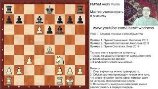 Шахматы - Мастер учится играть в классику. Урок 3. Базовая техника счета вариантов