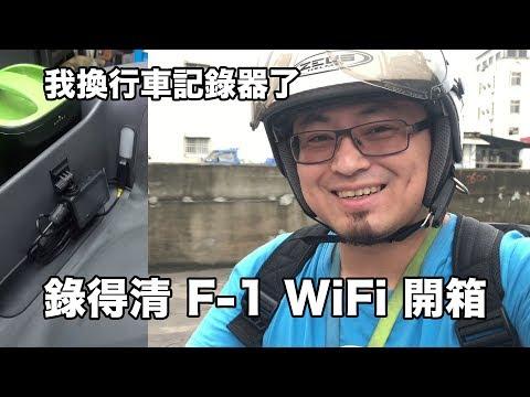 【LOOKING】F1-II 機車行車記錄器 GOGORO 1080P  金電容  金電容 WiFi連結
