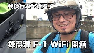 洋叔叔 我的 gogoro 換行車記錄器了 錄得清 F-1 wifi 開箱